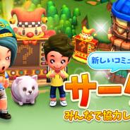 VOYAGE GAMES、スローライフシミュレーションゲーム『ポケットタウン』で新たに町長間のコミュニティ機能「サークル」を追加!