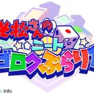 エイベックス・ピクチャーズ、新作ゲームアプリ『おそ松さんのニートすごろく ぶらり旅』の事前登録を開始!