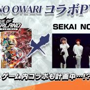 セガ・インタラクティブ、『リーグ・オブ・ワンダーランド』×SEKAI NO OWARIコラボPVを公開!
