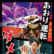 カプコンと福島県田村警察署がタッグ 全国交通安全運動のイメージキャラクターに「ストリートファイター」が採用