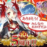 ドリコム、『陰陽師~平安妖絵巻~』mixi版が5周年 記念の4つのお得なキャンペーンを実施中