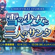 Aiming、『CARAVAN STORIES』でクリスマスイベント「雪の少女と三人のサンタ」開催! 雪の少女「スネグーラチカ」を手に入れよう