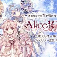 DMM GAMES、『Alice Closet』で種村有菜描きおろしの新キービジュアルを公開! 第2章1話のクリアで新衣装のプレゼントも