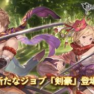 Cygames、『グランブルーファンタジー』にて新EXIIジョブ「剣豪」を5月17日より追加!