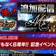 gloops、『大熱狂!!プロ野球カード』で「メモリアルカード」第2弾を配信開始 記録にも記憶にも残る名選手たちが登場!