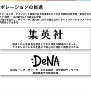 DeNA守安社長、集英社との共同出資会社について「とりあえず企画会社的なことから始める」 IPゲームやデジタルエンタテインメントを共同開発へ