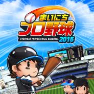 NHN PlayArt、『まいにちプロ野球』をApp StoreとGoogle Playにて配信開始 「侍ジャパンチーム期間限定イベント」も実施