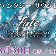 Cygames、『グランブルーファンタジー』第5弾公式サウンドトラック「GRANBLUE FANTASY ORIGINALSOUNDTRACKS Fate」を8/30発売