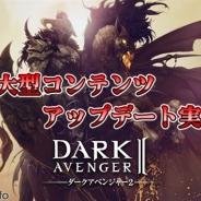 ゲームヴィルジャパン、『ダークアベンジャー2』の大型アップデートを実施…新ダンジョン・対戦マップなどが登場