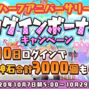 コンパイルハート、『絵師神の絆』が「ハーフアニバーサリーログインボーナスキャンペーン」を開催 最大3000個の創神石が手に入る