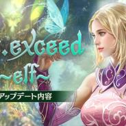 NCジャパン、『リネージュM』で次期アプデ「Ep.exceed~elf~」を実装! 神話級変身の登場や記念イベントも開催!