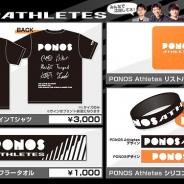 ポノス、所属プロゲーマーチーム初のグッズを発売 サインがプリントされたTシャツなど全4種類