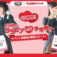 S&P、『AKB48 グループ ついに公式音ゲーでました。』が「U21 次世代メンバーグラビア争奪戦!」を開催