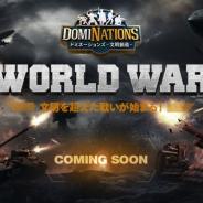 ネクソン、『ドミネーションズ -文明創造-』で新機能「WORLD WAR」を導入決定、コンセプトムービー公開 イベント「防御強化!鉄壁包囲網イベント」も開催中