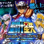 DeNAと東映アニメ、Yahoo!Mobageで『聖闘士星矢 ビッグバンコスモ』の事前登録を開始!開発はコアエッジ