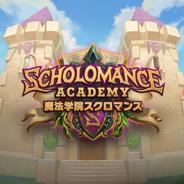 Blizzard Entertainment、『ハースストーン』の次期拡張版「魔法学院スクロマンス」を8月上旬にリリース決定!