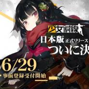Wave-Games、『少女前線』の事前登録を明日(6月29日)より開始!