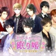 サイバード、『スイートルームの眠り姫◆セレブ的 贅沢恋愛』を「dゲーム」で提供開始 dゲームでの3タイトル合同キャンペーンを実施中!