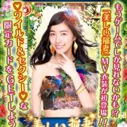 アイア、『SKE48 Passion For You』雑誌『EX大衆』とのコラボ企画「水着グラビア&2ヶ月連載リクエストバトル」を開催