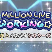 バンナム、『ミリシタ』でイベント「MILLION LIVE WORKING☆ ~潜入!スパイシスターズ~」を明日15時より開催と予告!