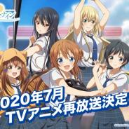 アカツキ、TVアニメ『八月のシンデレラナイン』を7月より再放送! Blu-ray収録のコレクターズエディション版