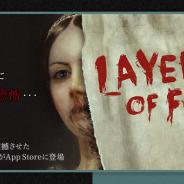 EXNOA、サイケデリックホラーアドベンチャー『Layers of Fear』iOS版のハロウィンセールを開催!