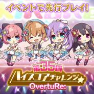 hotarubiとポニーキャニオン、『Re:ステージ!プリズムステップ』で新曲が先行プレイできる「第35回ハイスコアチャレンジ」を開催中