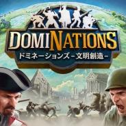ネクソン、『ドミネーションズ』が日本・韓国・台湾で累計300万DL突破 最も対戦が繰り広げられているのは月曜日の夜10時