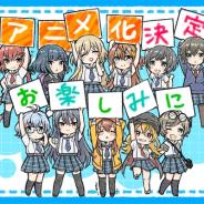 アカツキ、『八月のシンデレラナイン』のアニメ化を決定!