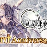 スクエニ、『ヴァルキリーアナトミア ‐ジ・オリジン‐』で3周年&累計400万DL突破を記念した「3rd ANNIVERSARY 特別企画」を8日より開催!