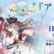 NHN PlayArtとコーエーテクモ、『アトリエ オンライン ~ブレセイルの錬金術士~』の特別生放送を10月23日21時より開始