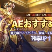 テンセント、『聖闘士星矢 ライジングコスモ』でAEおすすめ召喚を明日開催! 冥界三巨頭の1人「ミーノス」近日実装