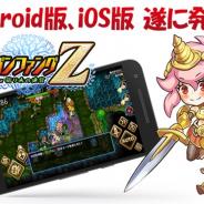 トイディア、『ドラゴンファングZ』スマートフォン版を発売開始!