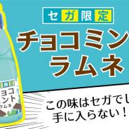 セガ エンタテインメント、日本初「チョコミントラムネ」を全国のセガのゲームセンターで展開 青色のチョコミント味ラムネが景品として登場