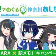 モバイルファクトリーとあしがら観光協会、「ASHIGARA×駅メモ!キャンペーン」を9月21日より開催!
