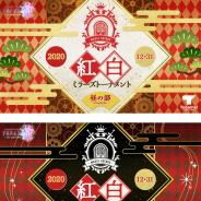アニプレックス、『マギレコ』で大晦日に『紅白ミラーズランキング』を開催決定! 参加エントリーを受付開始!