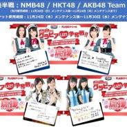 S&P、『AKB48 グループ ついに公式音ゲーでました。』で実施している「U21 次世代メンバーグラビア争奪戦!」が後半戦に突入!