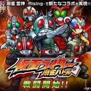エイチーム、『麻雀 雷神 -Rising-』で「仮面ライダー麻雀バトル」の提供開始…ライダーを使って怪人たちと麻雀バトルを展開