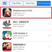 Cygamesの繁体字版『Shadowverse(シャドウバース)』が台湾App Store売上ランキングで14位に浮上…TOP10入りが視野に