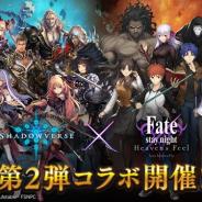 Cygames、『Shadowverse』で劇場版「Fate/stay night [HF]」第2弾コラボキャンペーンを本日メンテ後より開催!