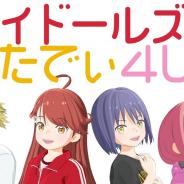 アニメ「アイドールズ!」公式生放送の12月ゲストが吉岡茉祐さんに決定! 12月5日の番組ではアニメの新情報をお届け!