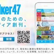 KADOKAWA、地域情報メディアサービス『Walker47』を提供開始。1200名のご当地編集長とKADOKAWA編集者が一体となった新メディア