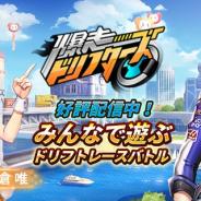 テンセントゲームズ、『爆走ドリフターズ』の正式サービスを開始! 日本版で「シトラス」のボイスを担当するのは小倉唯さん