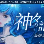 NCジャパン、『リネージュM』で連載型イベント「次元の亀裂」シリーズ第3弾「神々の語り」最終話を公開!