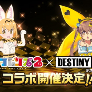 ステアーズ、『デスティニーチャイルド』でTVアニメ「けものフレンズ2」とのコラボ開催が決定!