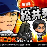 カヤック、『ぼくらの甲子園!ポケット』にて5周年を記念して松井秀喜さんとのコラボを実施! 「5周年超感謝祭」も開催