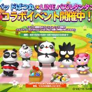 LINE、『LINE パズルタンタン』でサンリオの人気キャラクター「バッドばつ丸」とのコラボレーションイベントを開催