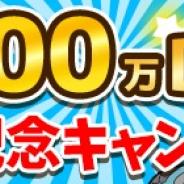 ネオス、知育アプリ『クレヨンしんちゃん お手伝い大作戦』の累計DL数が500万件を突破! 記念プレゼントキャンペーンも開催