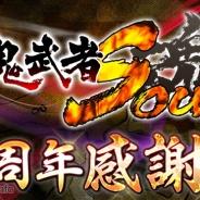 カプコン、『鬼武者 Soul』で「鬼武者 Soul 2 周年感謝祭」の開催決定! 特設サイトをオープン