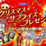 マーベラス、『剣と魔法のログレス いにしえの女神』でクリスマス限定アバターなどが手に入る「クリスマス・サプライズ・プレゼント」を開催